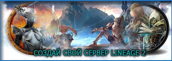 СОЗДАЙ СВОЙ СЕРВЕР LINEAGE 2