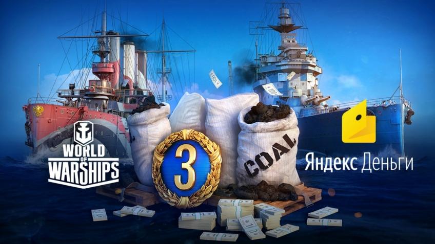 World of Warships и «Яндекс.Деньги» представили новую реферальную программу