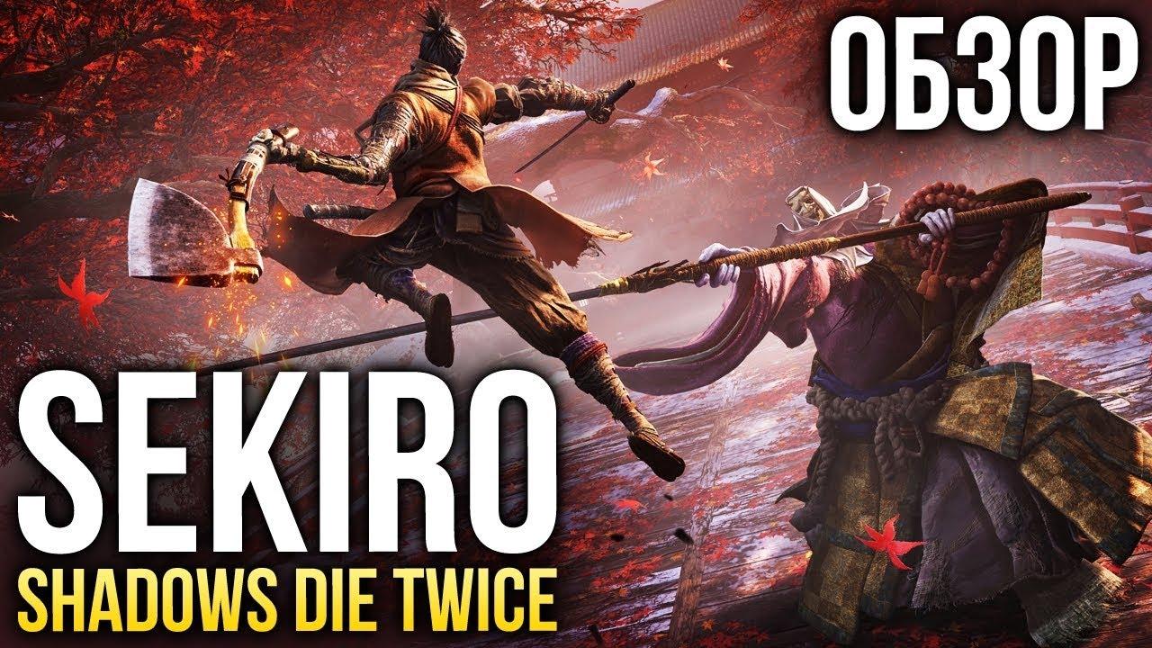 Обзор Sekiro: Shadows Die Twice. Величайший синоби